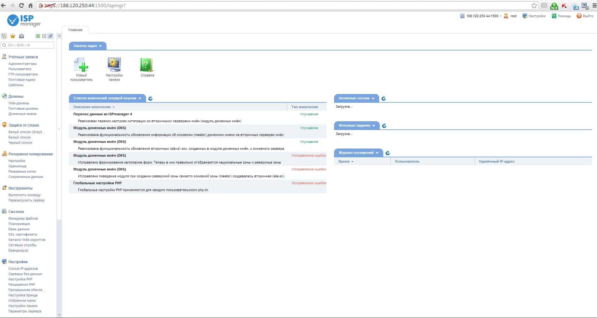 Тестовый аккаунт хостинга c ispmanager создание сайтов самостоятельно с нуля бесплатно пошаговая инструкция