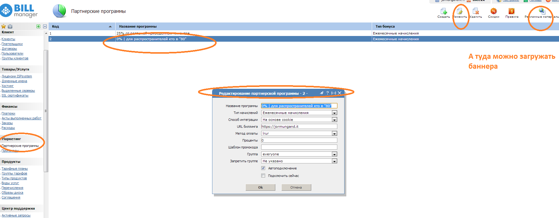 billmanager nulled